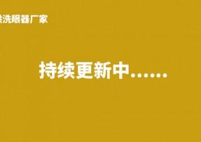 洗眼器价格大全2019年【金洪】批发贴牌洗眼器生产厂家